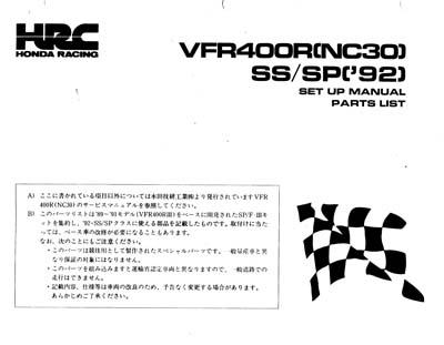 Workshop Manual for Honda VFR400R (Japanese)